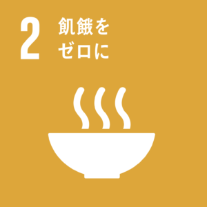 sdgs目標2のロゴです