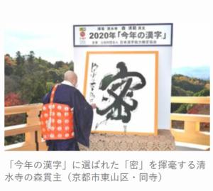 今年の漢字2020