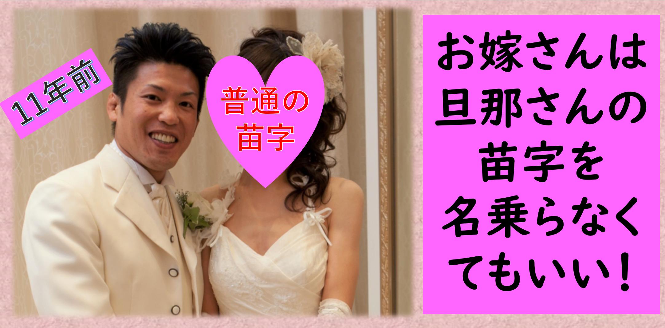 サムネ お嫁さんは旦那さんの名字を名乗らなくてもいい 堀米選手 金メダル