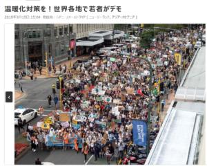オーストラリアの学生の気候変動デモのニュース