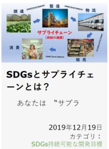 SDGsとサプライチェーン