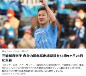三浦知良選手最年長記録