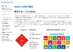 東芝グループ SDGsホームページ