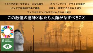 大気汚染とコロナ