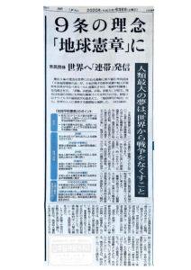 憲法9条を平和憲章へ新聞記事