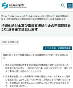 経済産業省ホームページ