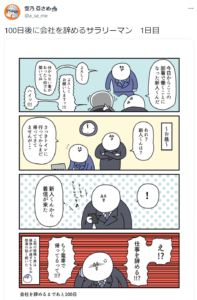 空乃亞さめ 100日後に会社を辞めるサラリーマン 1日目