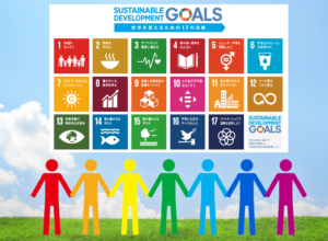 SDGsと頑張る人々です