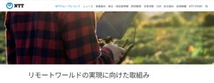 NTTグループWEBサイト