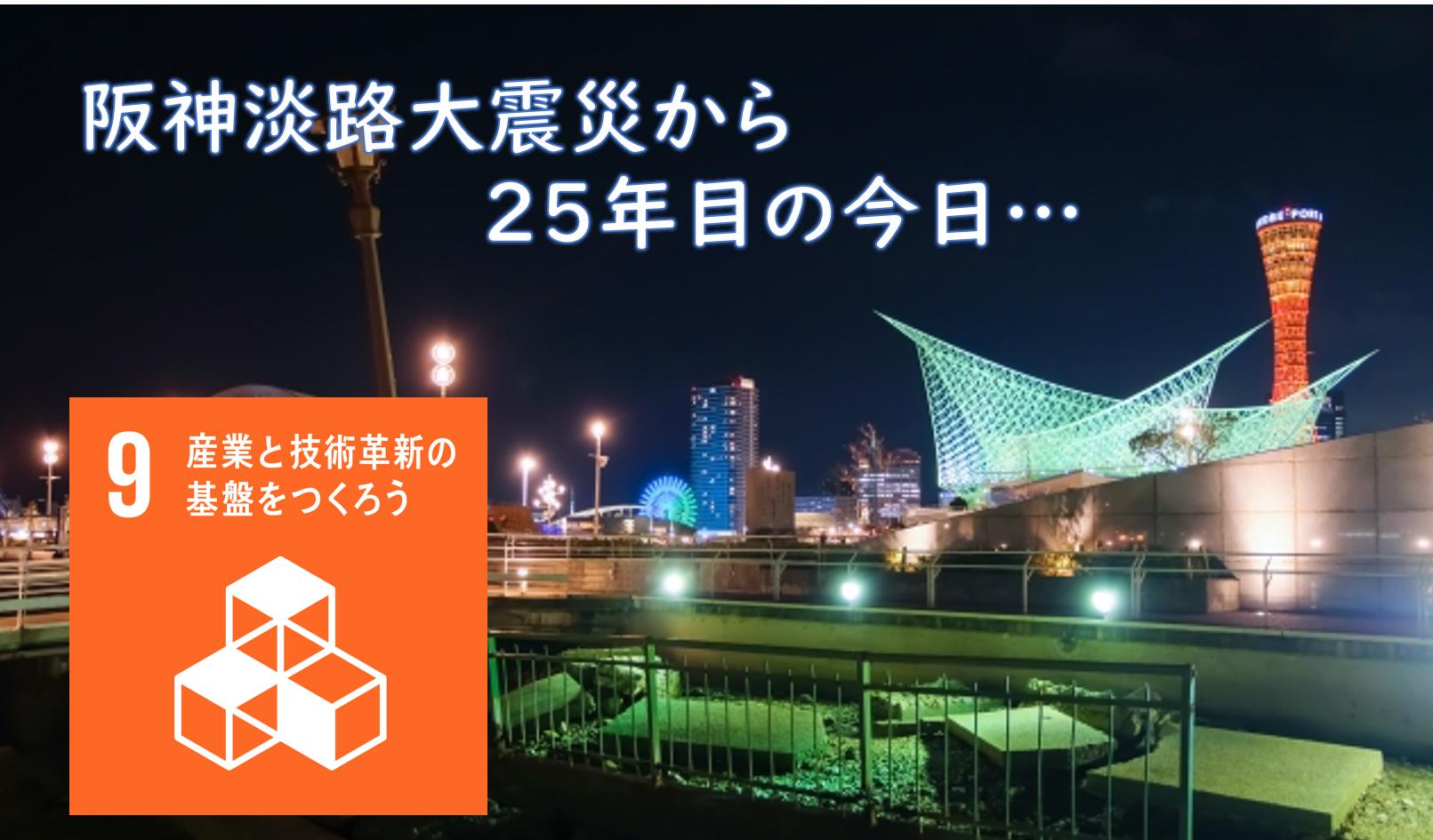 阪神淡路大震災について