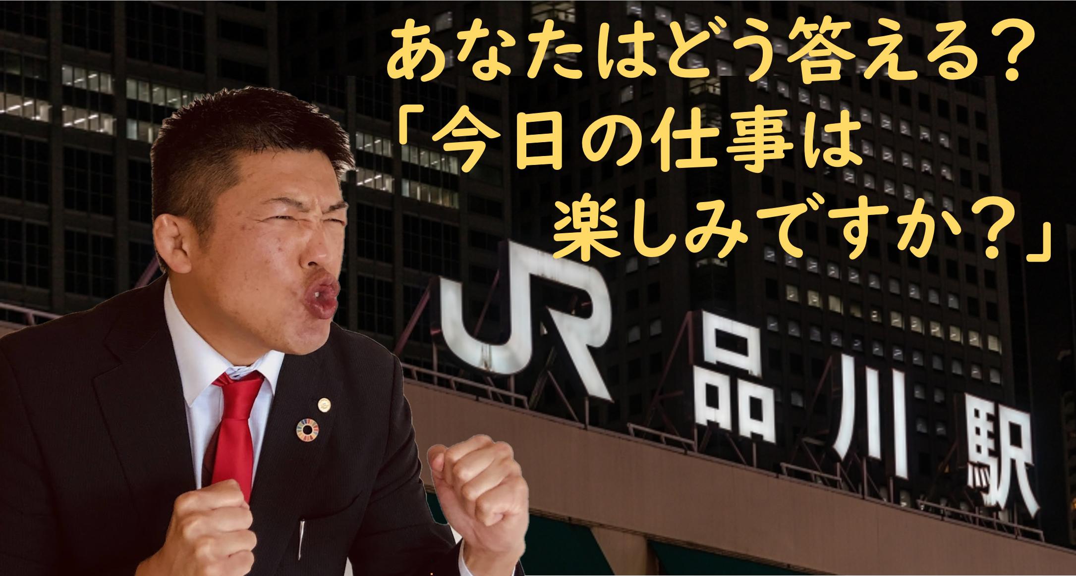 サムネ 品川駅の広告 仕事楽しみ?
