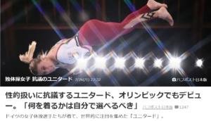 東京五輪 女子体操選手のユニタード