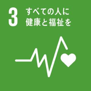 sdgs目標3のロゴです