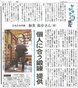 令和3年10月6日(火)北陸中日新聞 合同会社DADA 和多祐介さん