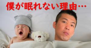 サムネ 僕が眠れない理由 巨人 阪神