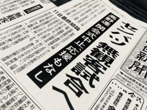 新型コロナウィルス対策でセンバツ甲子園無観客の新聞です