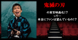 鬼滅の刃の実写映画化に物申す!