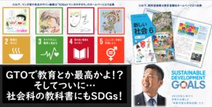 SDGsについての記事です