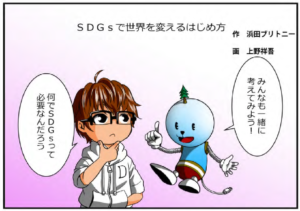 浜田ブリトニーさんの漫画です