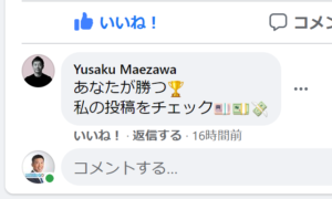 フェイスブックのニセモノ前澤友作です