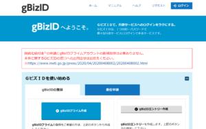 GビズIDのホームページです