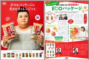 亀田製菓 2030年までにエコパッケージ