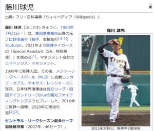 藤川球児さん Wikipedia