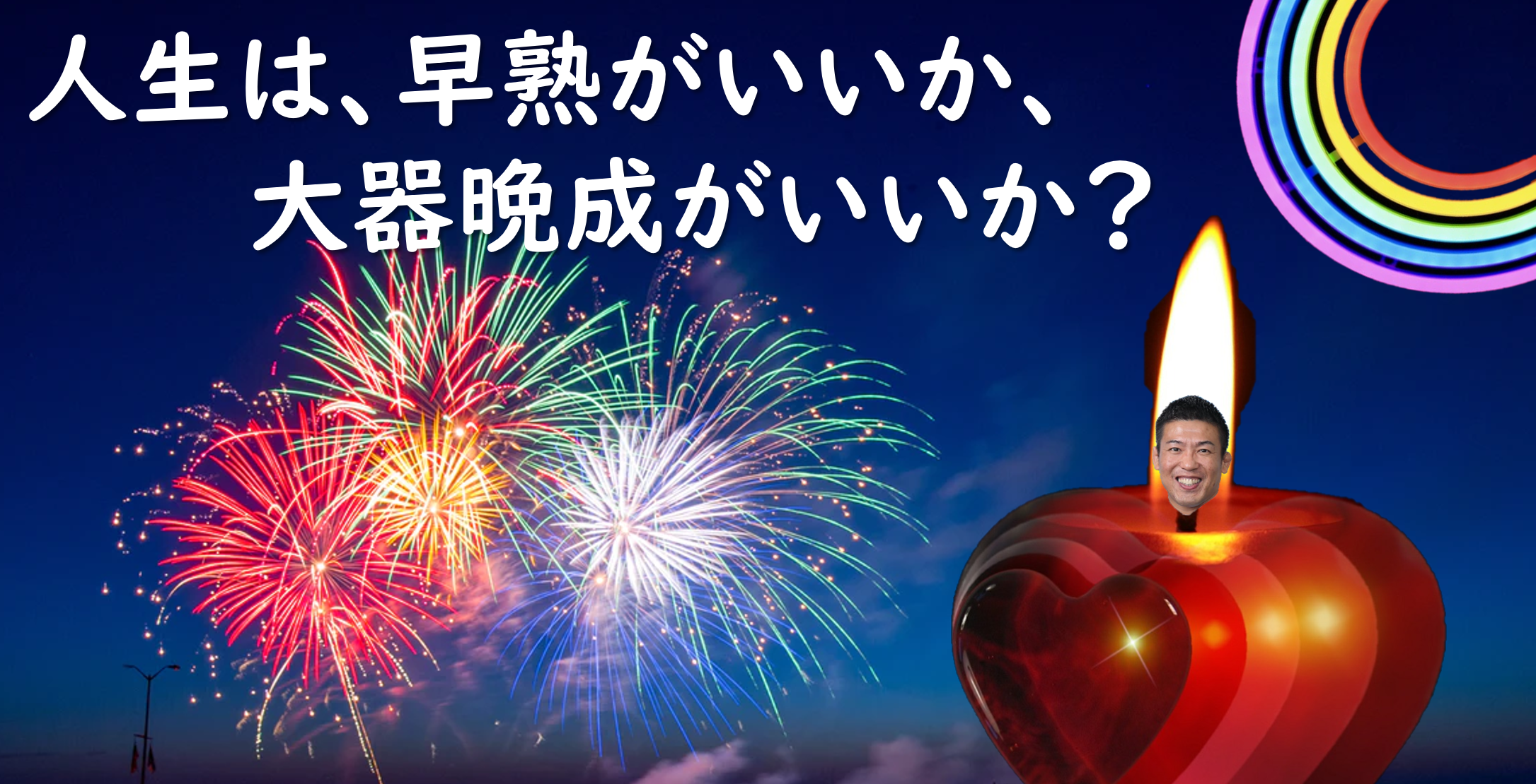 松坂大輔引退 早熟か大器晩成か