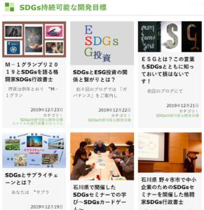 SDGsに関する自慢のブログ。SDGsの専門家、SDGsのセミナー講師が得意な、行政書士(石川県)がご説明します!