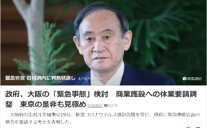 菅首相 緊急事態宣言