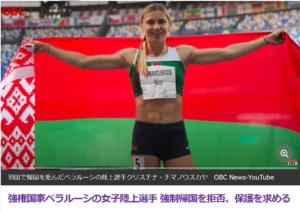 東京五輪でベラルーシ選手が亡命