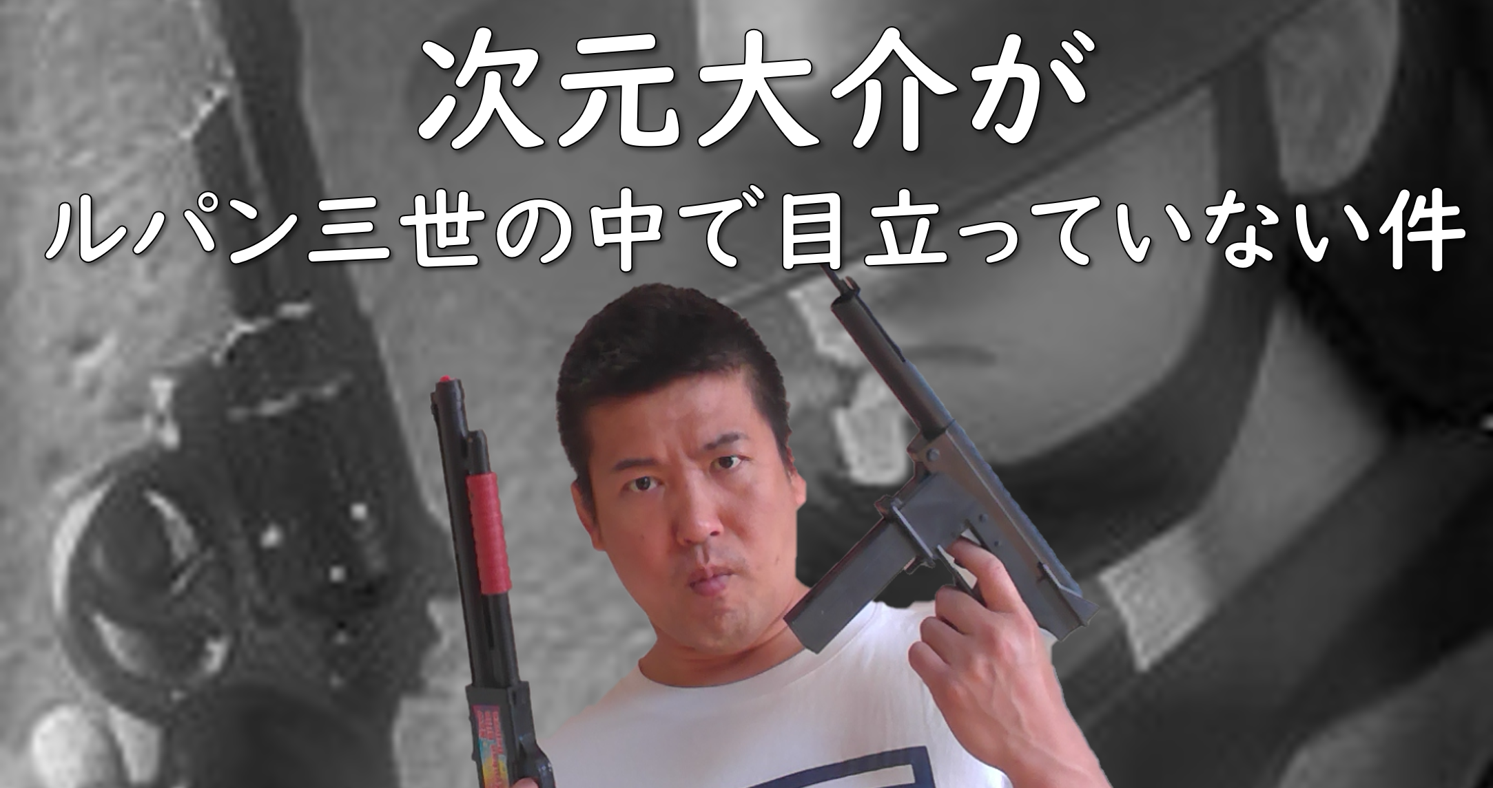 サムネ 次元大介の声優さん小林清史さん勇退