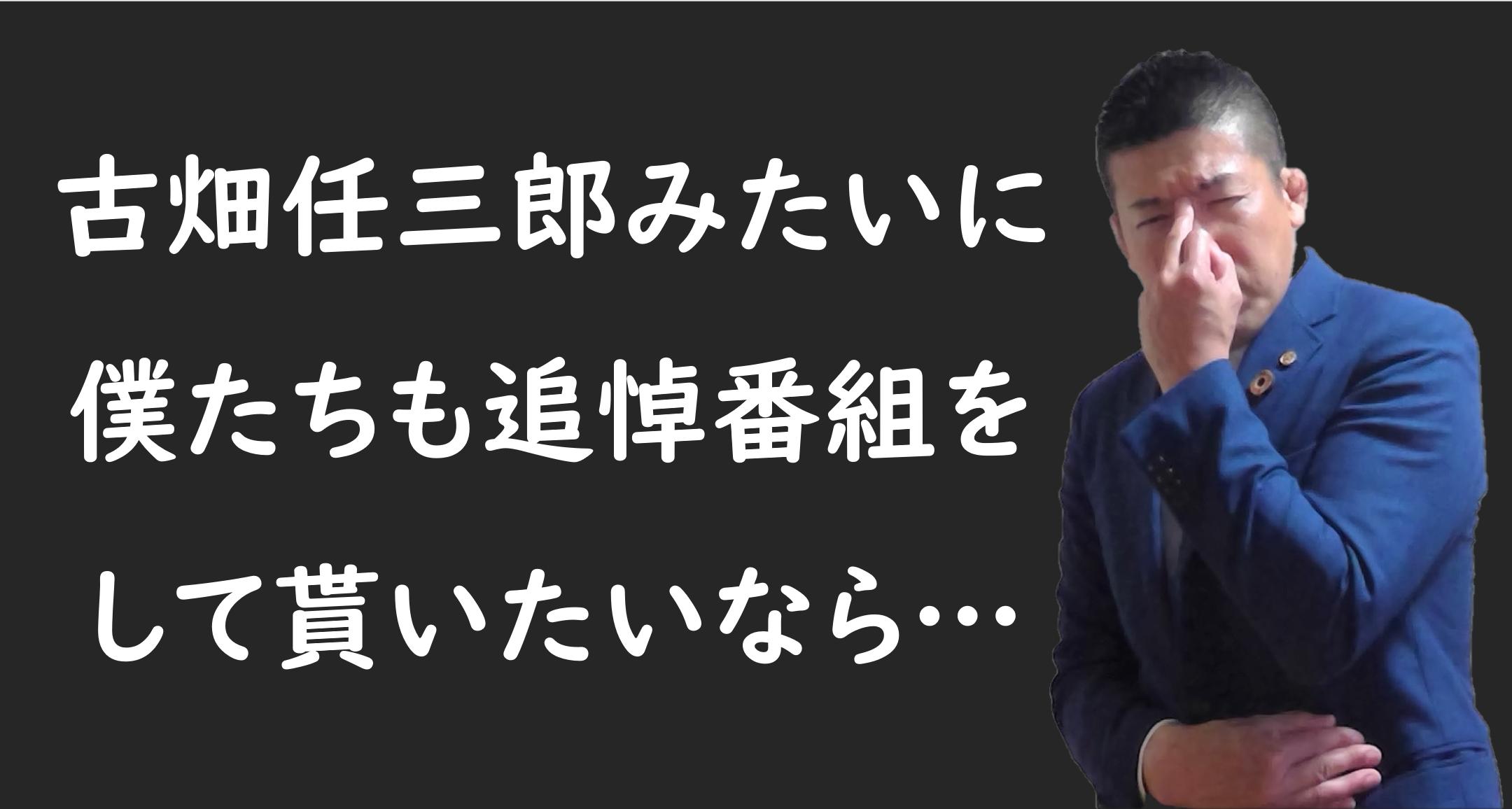 古畑任三郎 追悼番組
