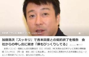 極楽加藤さん吉本契約解除