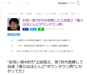 ダウンタウン病WEBニュース土田さん
