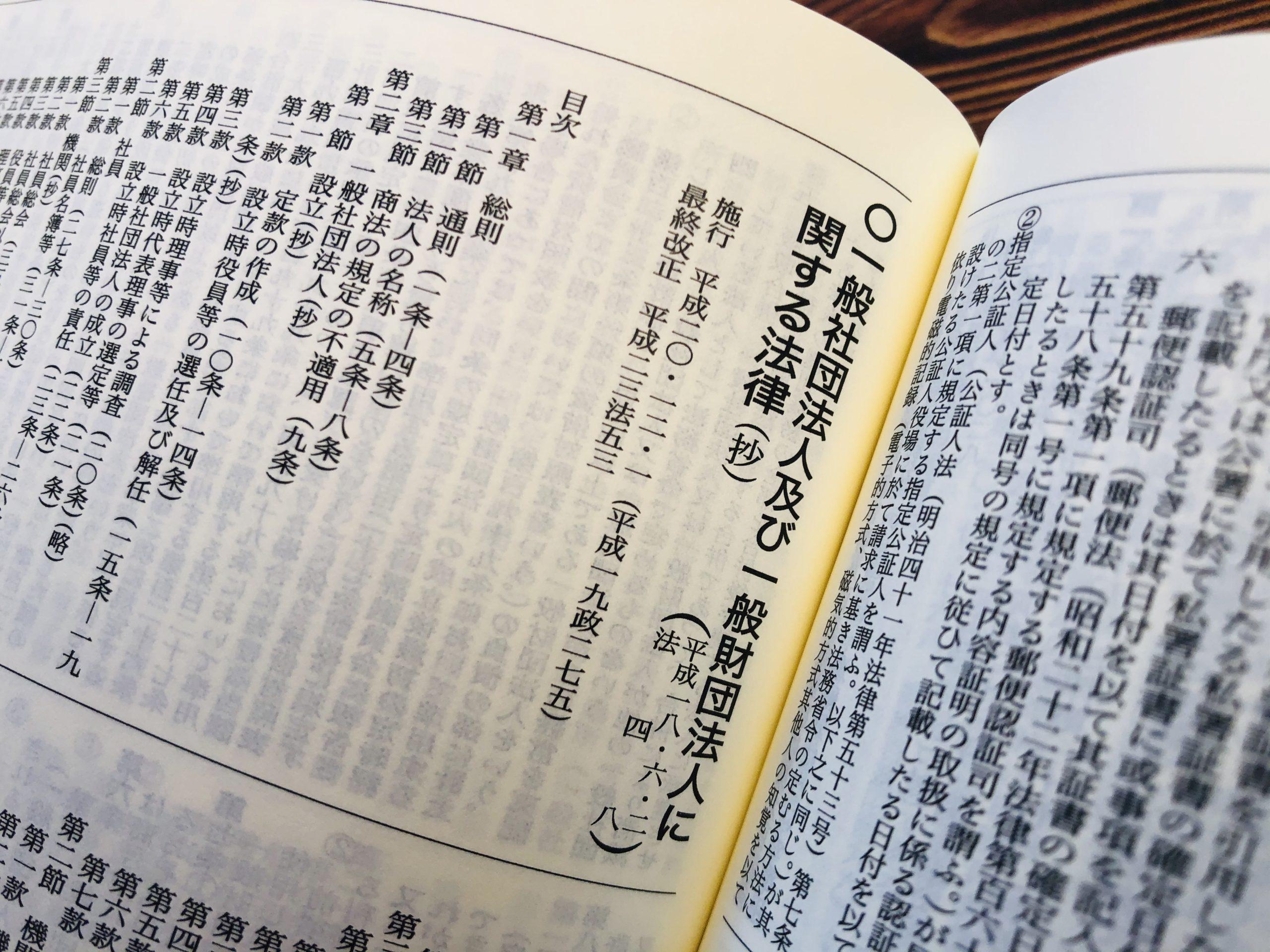 石川県で活躍する起業支援・会社設立専門の行政書士法人スマイルが、起業家の方に親切・丁寧にご案内いたします!