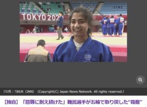 難民選手団 TBSニュース