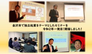 起業セミナー ブログ