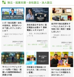 起業に関するブログです