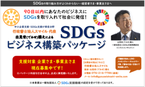 SDGsビジネスコンサルティングの詳細です。