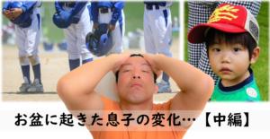 息子の少年野球