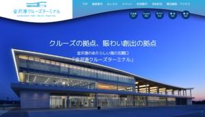 金沢港クルーズターミナルです