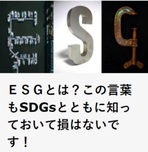 ESG投資ブログ