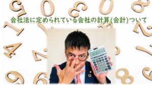 会社の計算についてのブログです
