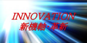 イノベーションです