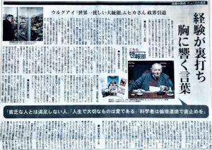 ムヒカ氏引退の新聞記事です