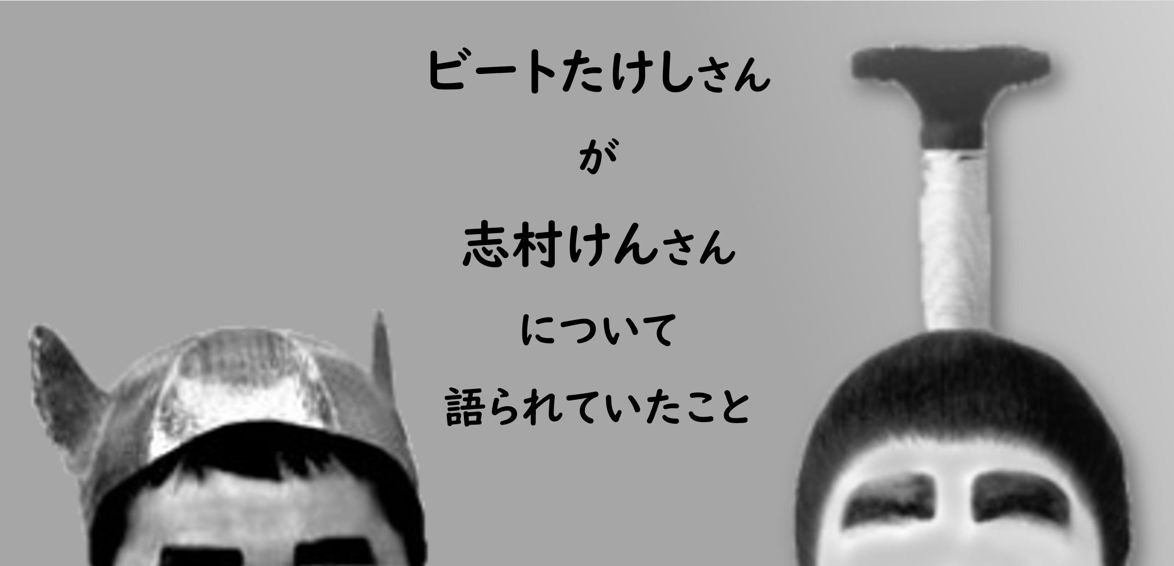 ビートたけしさんと志村けんさんです
