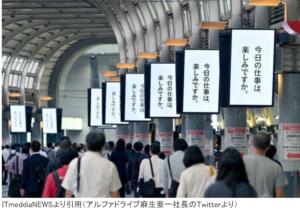 品川駅の広告 仕事楽しみ?