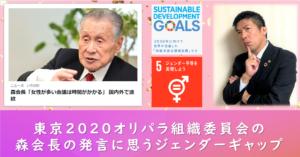 東京オリパラ森会長 女性差別?発言
