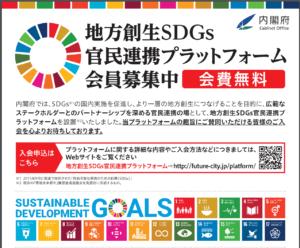 地方創生SDGs官民連携プラットフォーム会員登録です